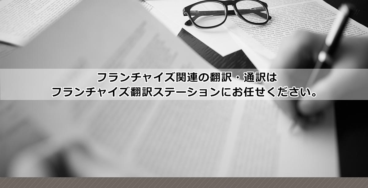 フランチャイズ関連の翻訳・通訳はフランチャイズ翻訳ステーションにお任せください。